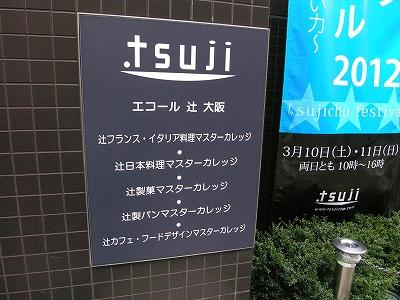 辻フェスティバル