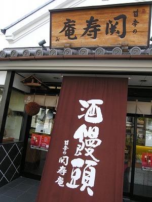 大関 甘辛の関寿庵