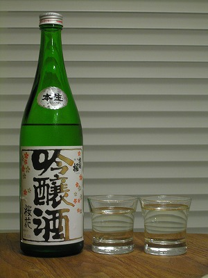 出羽桜 桜花吟醸酒 生酒