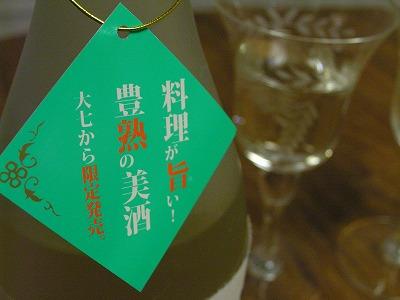 大七 熟成生原酒