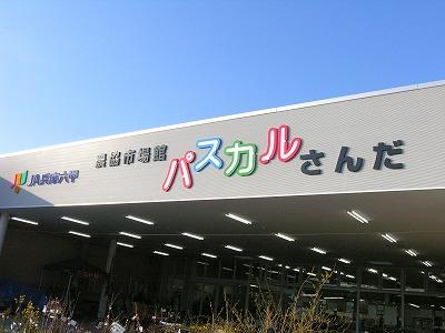 パスカル三田