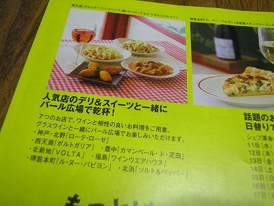 阪神大ワインフェスタ
