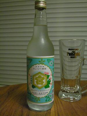 キンミヤ焼酎