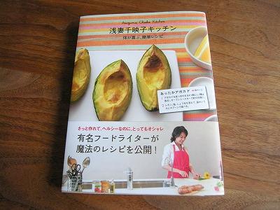 浅妻千映子キッチン