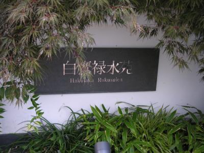 白鷹禄水苑
