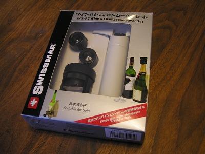 ワイン&シャンパンセーバーセット