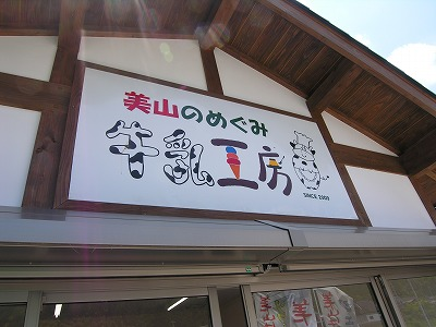 美山牛乳工房