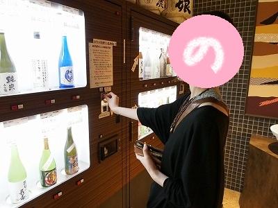 空港銘酒蔵