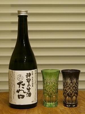 神聖の生酒
