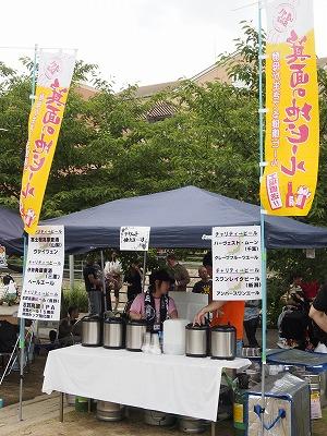 箕面ビール創業祭