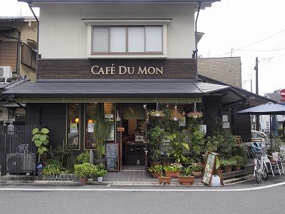 カフェ カフェ ドゥ モン